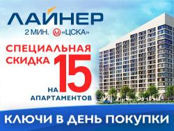 Комплекс бизнес-класса «Лайнер». Выдаем ключи! 2 мин до метро ЦСКА.